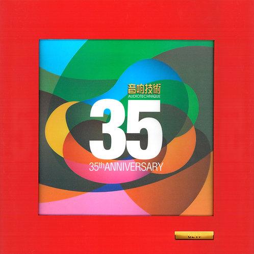 音響技術35週年紀念 (LP)