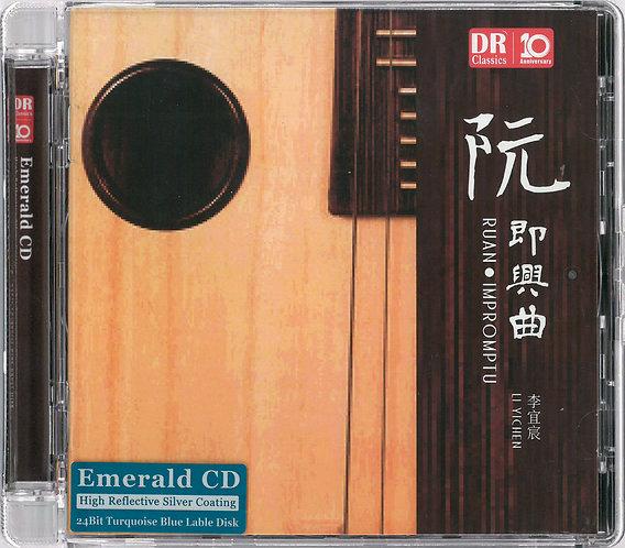 阮 即興曲 (綠寶石CD)