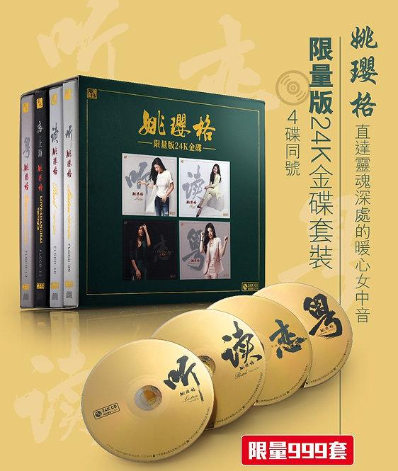 姚瓔格 限量版24K金碟套裝 (4碟裝)