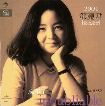 環球唱片推出8款珍藏級單層SHM-SACD