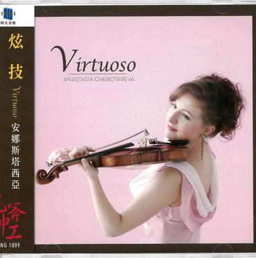 色彩華麗的女小提琴技藝示範Anastasia Chebotareva 「Virtuoso」