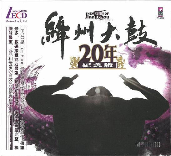 絳州大鼓 20週年紀念版 LECD