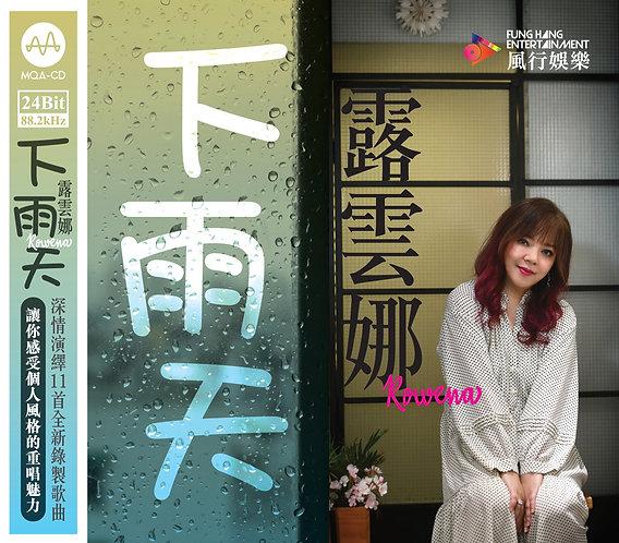 露雲娜 下雨天 普通版 MQA CD
