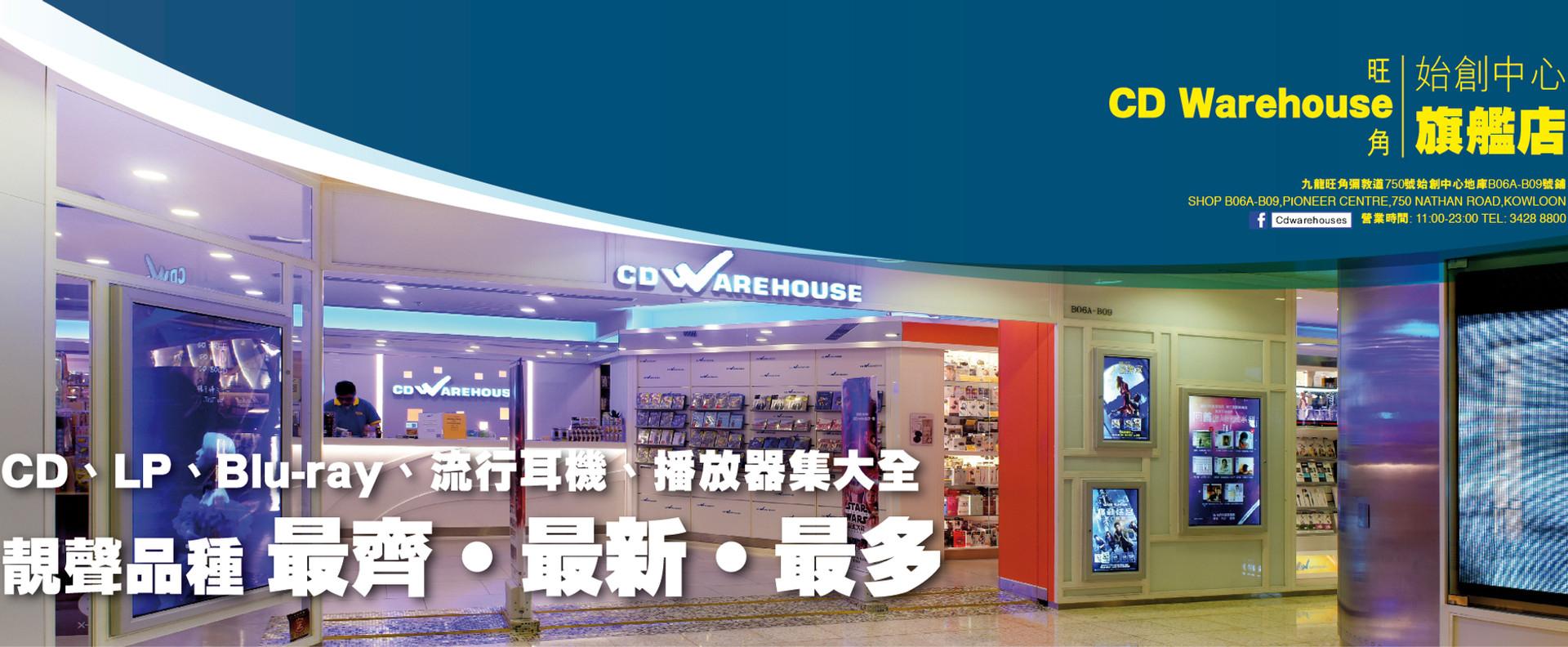 Atreview.980x380px.CDwarehouse-01.jpg