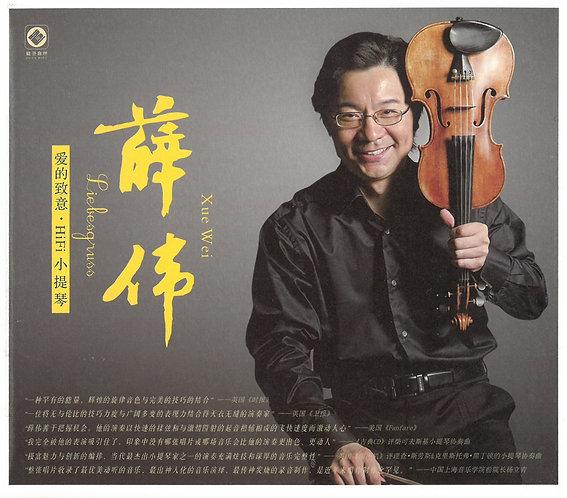 薛偉 愛的致意 HiFi小提琴 Blu-spec CD