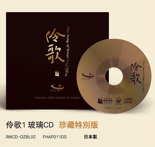伶歌1 玻璃CD