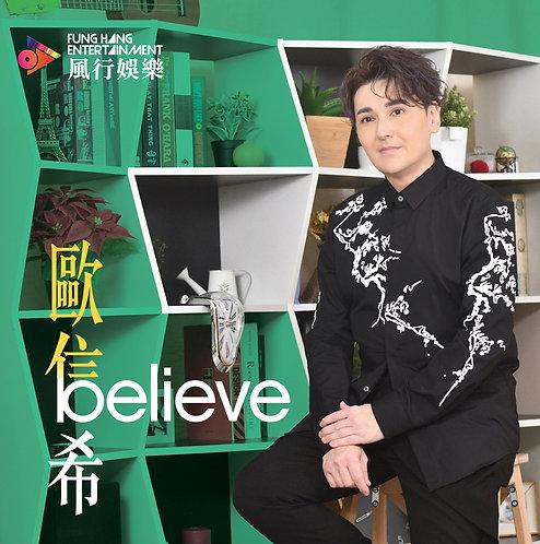 歐信希 Believe MQA CD+DVD