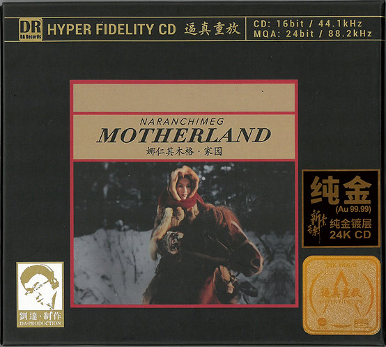 娜仁其木格 家園 MQA 24K Gold CD