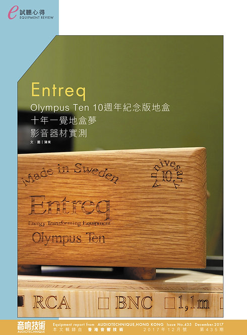 Entreq Olympus Ten Ground Box