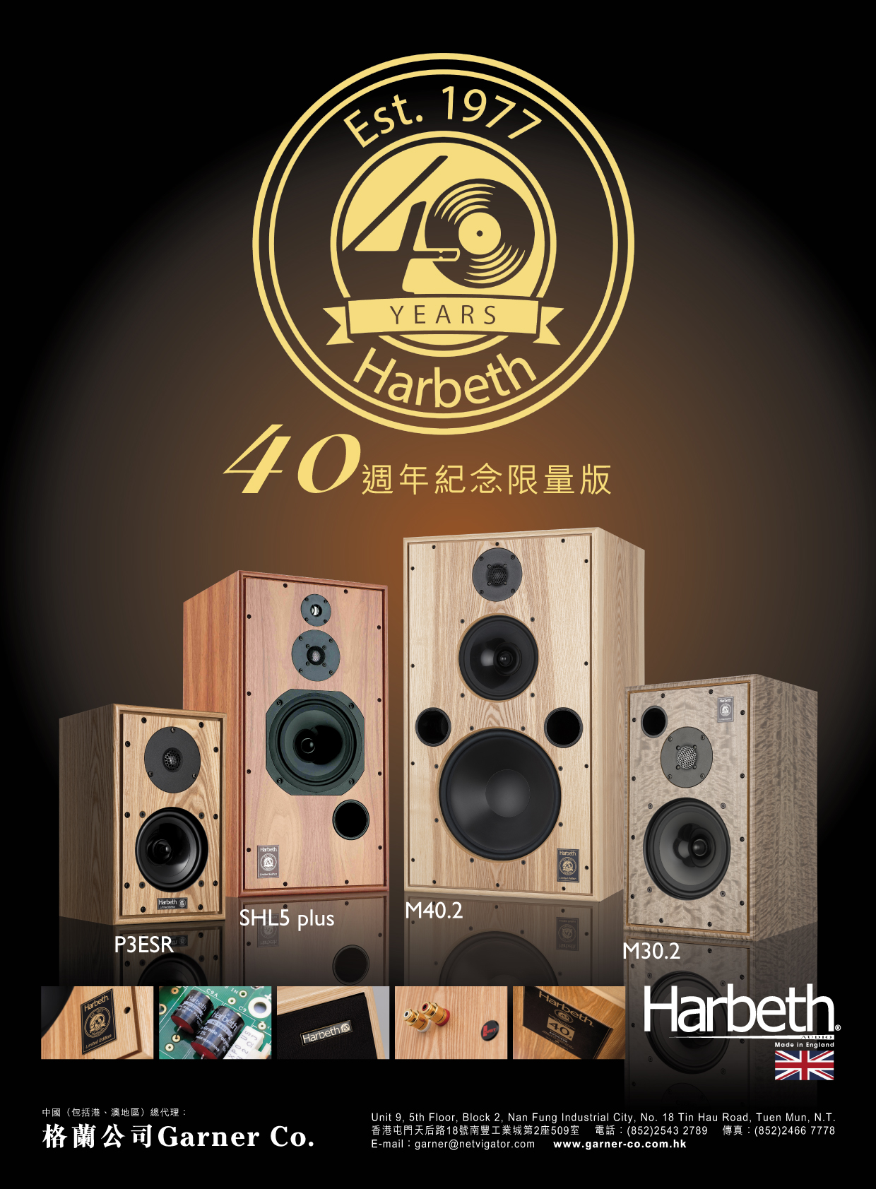 Harbeth-40th-2