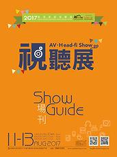 2017.showguide-cover.jpg