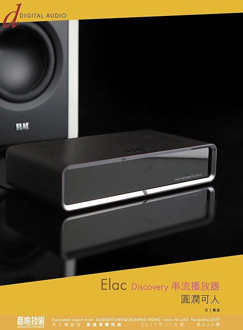 Elac DS S101 G Music Server