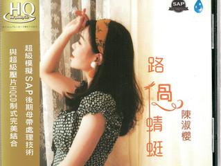 廣州雨林靚聲女聲陳淑櫻「路過蜻蜓」