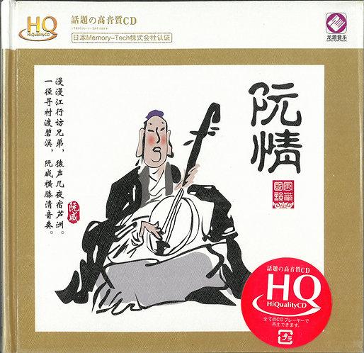 中國弦樂團演奏 阮情 HQCD