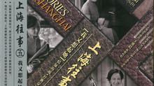 王維倩 上海往事五「我又想起她」/ 上海往事六「相依為伴」