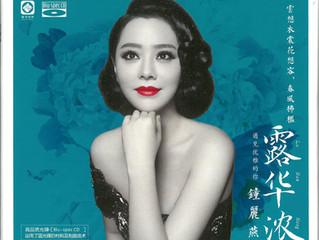 風格多樣化的女聲發燒碟 鍾麗燕「遇見優雅的你」