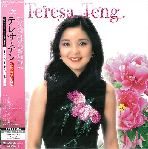 鄧麗君 全曲中國語歌唱 第二彈LP
