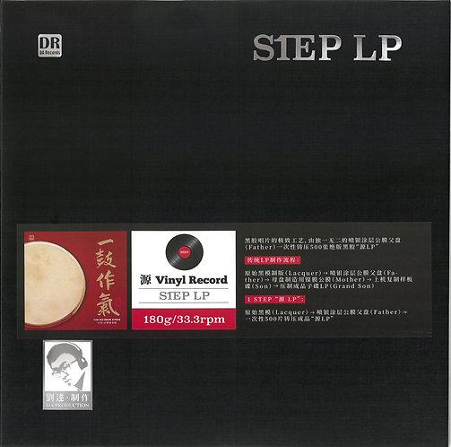 尹飛 一鼓作氣 (33.3rpm 180g  LP)