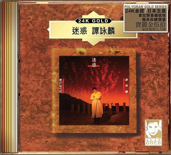 PolyGram 寶麗金50週年 譚詠麟 迷惑 24K Gold CD