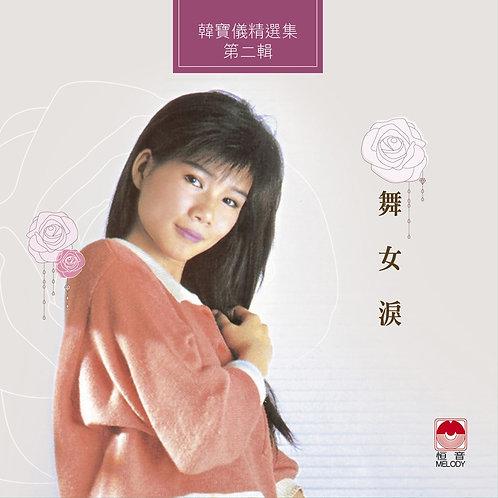 韓寶儀精選第二輯 舞女淚 LP