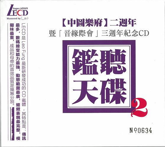 鑑聽天碟2  限量版 LECD