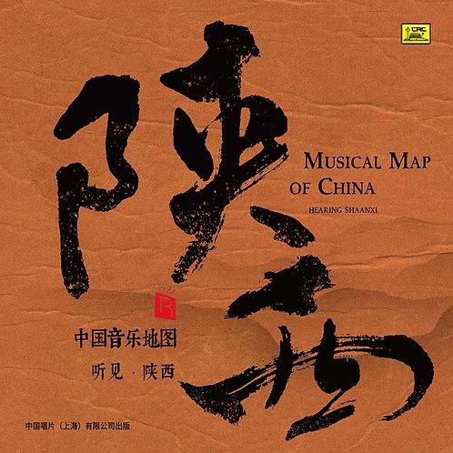 中國音樂地圖之聽見陝西 HQ版附編號