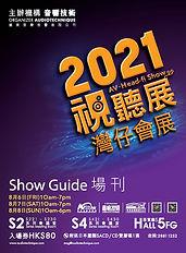 2021場刊_Page_01.jpg