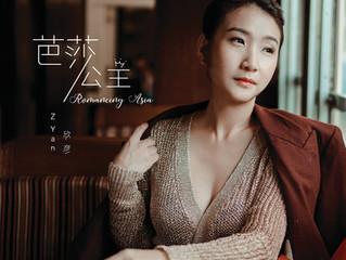 「芭莎公主」欣彥 Romancing Asia唱遊亞洲