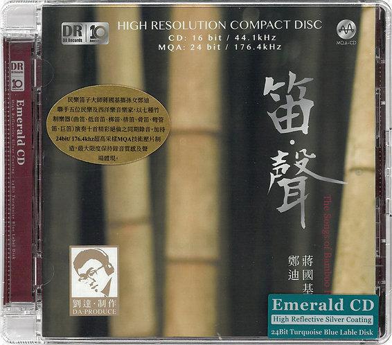 蔣國基 鄭迪 笛聲 (綠寶石CD)