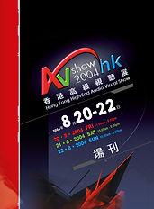 2004 AV cataloge-cover-01.jpg