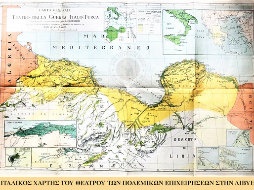 Η ΙΤΑΛΙΚΗ ΚΑΤΑΛΗΨΗ ΤΗΣ ΚΩ ΤΟ 1912
