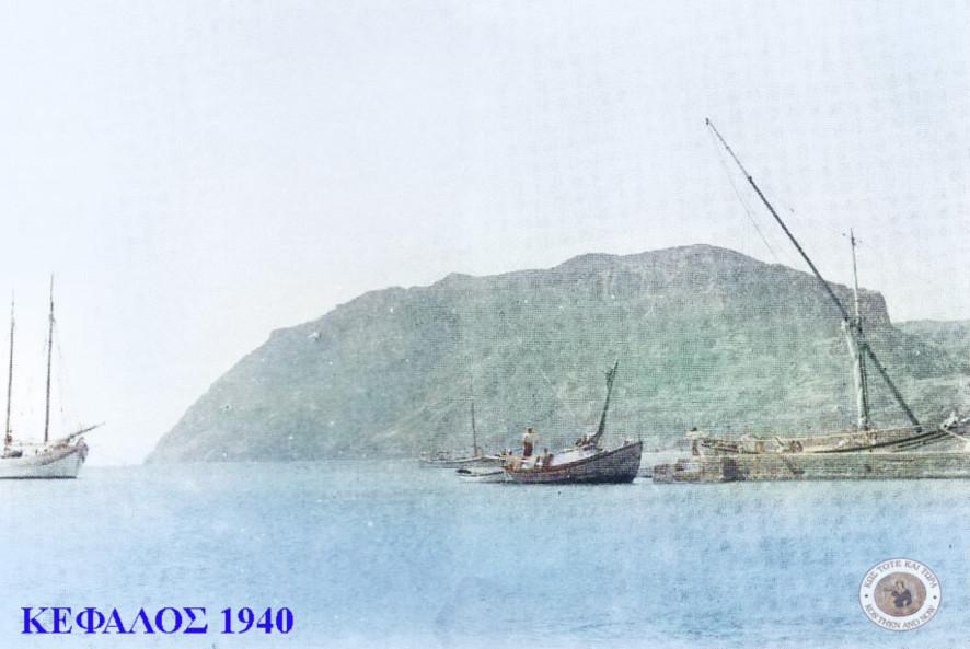 Κως. Κέφαλος 1941