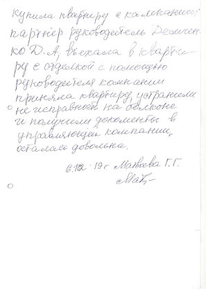 отзыв Матвеевой Г.Г..jpeg