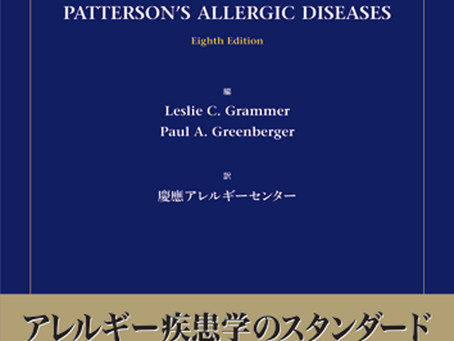 正木委員、森田委員らの所属する慶應アレルギーセンターより「パターソン臨床アレルギー学」が翻訳・出版されました。