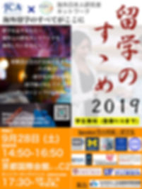 20190928_Ryugaku-no-susume_Poster.jpeg