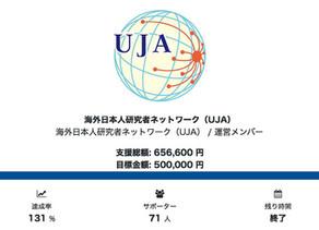 感謝御礼!UJA初のクラウドファンディング大成功!!