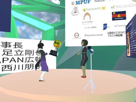 中島委員と猪俣委員がJapan XR Science Forum 2020 Presentation Awardを受賞されました