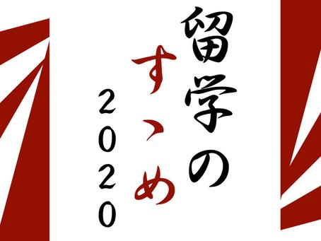 [9/18開催] ENGAGE X 留学のすゝめ@JSA/WAOの無料参加登録開始!