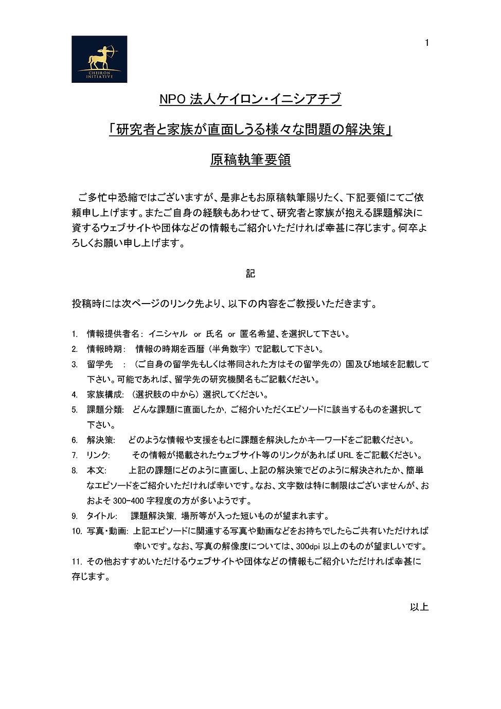 ケイロン記事執筆要領_webiste_20200430_ページ_1.jpg