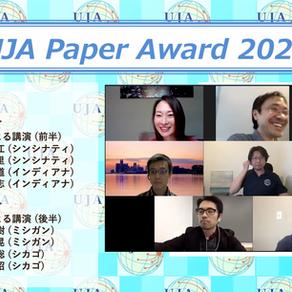 UJA論文賞2020オンライン授賞式を開催しました!