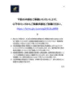 ケイロン記事執筆要領_webiste_20200430_ページ_2.jpg