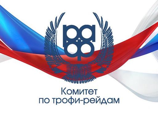 Комитет по трофи-рейдам приглашает на первый всероссийский вебинар по подготовке спортивных судей