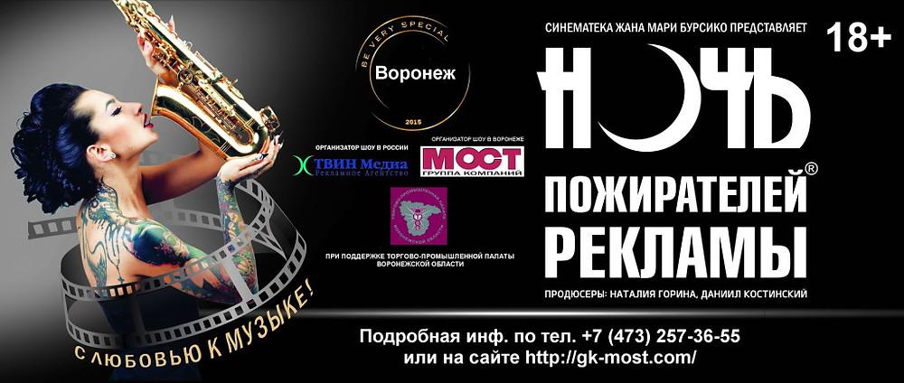 Афиша на сайт с лого ТПП 2