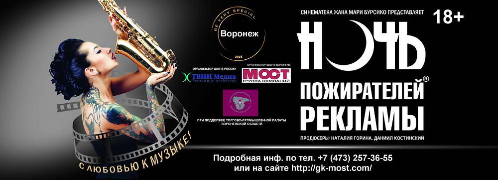Афиша на сайт с лого