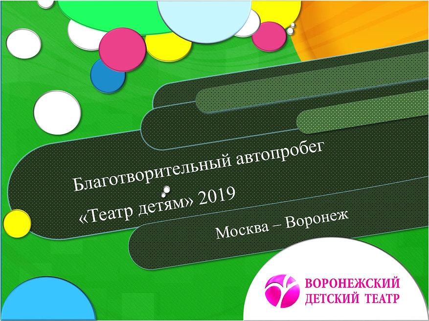 Автопробег_new_2019_.jpg