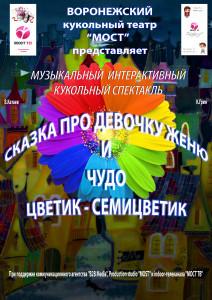 Tsvetik_afisha_obschaya
