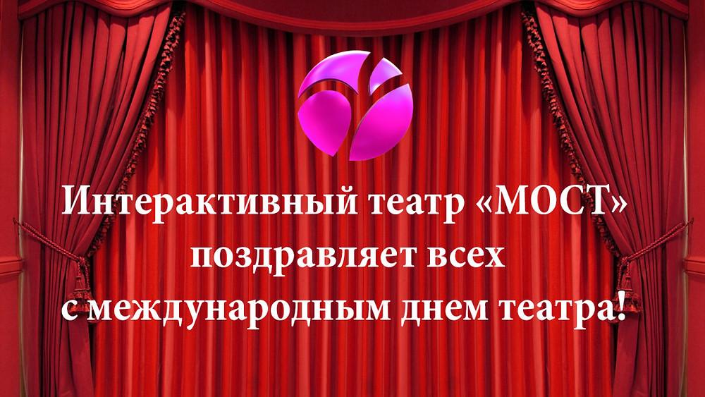 международный день_театра