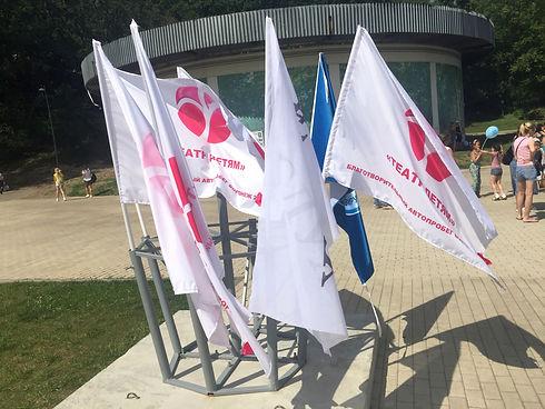 флаги.jpeg