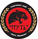 Копия логотип (1).jpg