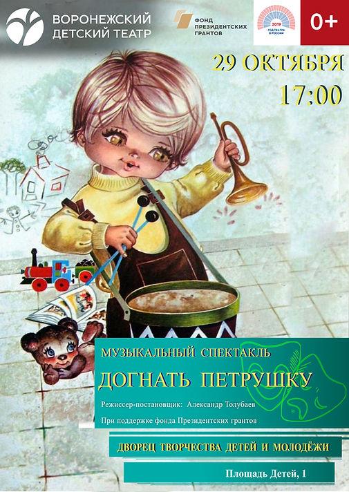 Догнать_Петрушку_edited.jpg